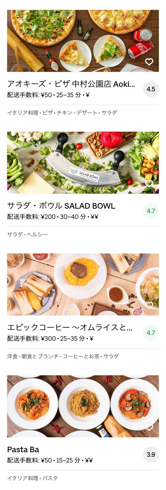 Nagoya nakamura menu 2005 11