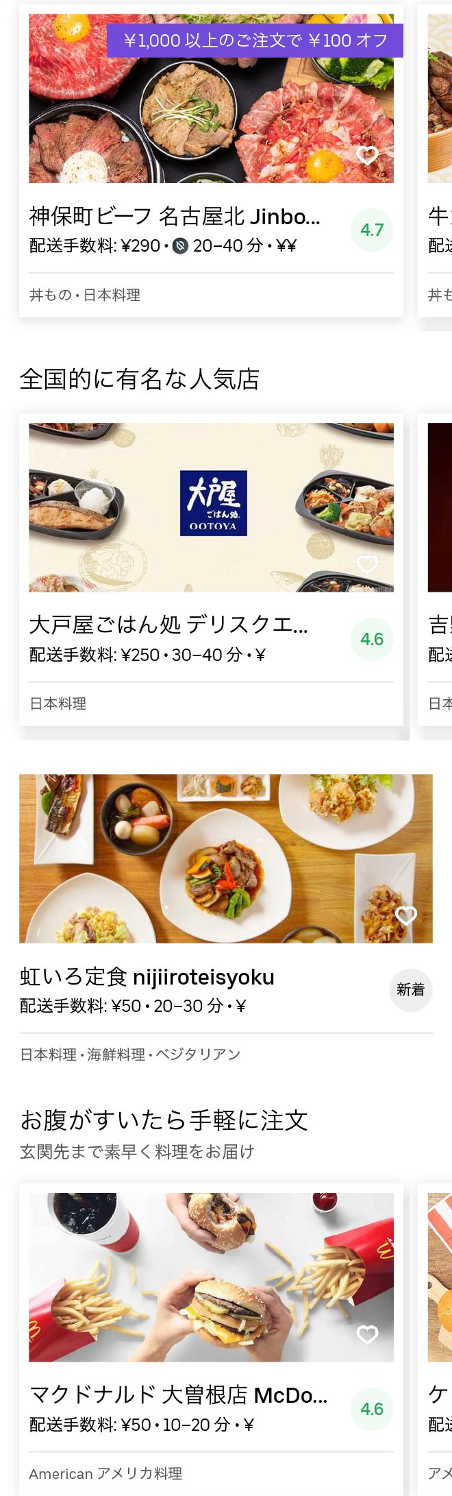 Nagoya ozone menu 2005 01