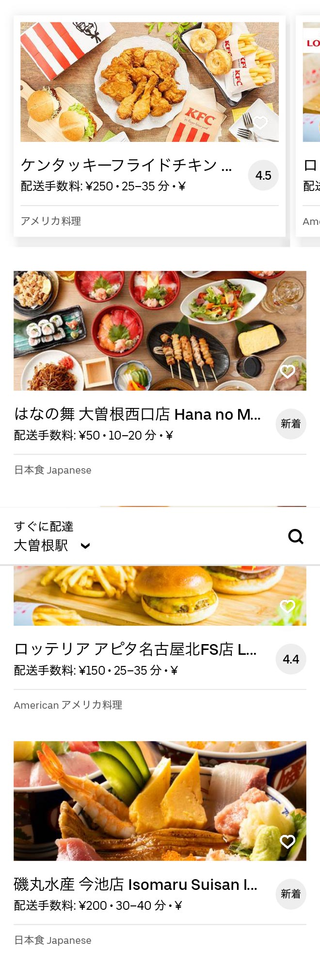 Nagoya ozone menu 2005 02