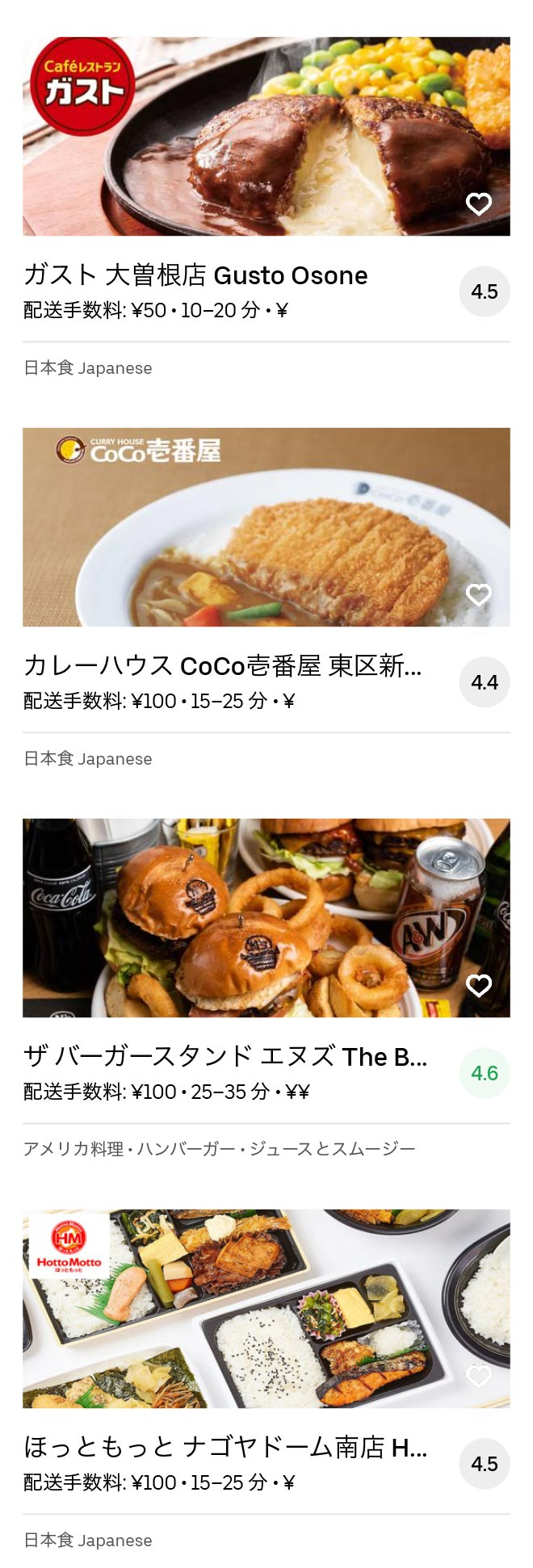 Nagoya ozone menu 2005 03