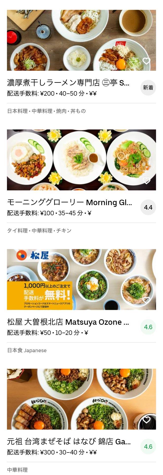 Nagoya ozone menu 2005 04