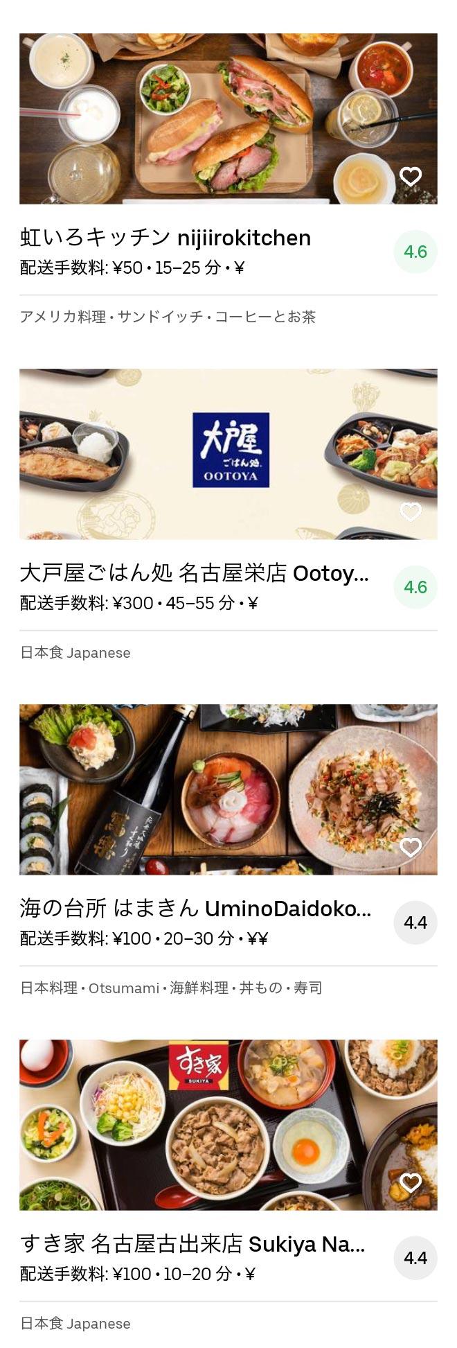 Nagoya ozone menu 2005 05