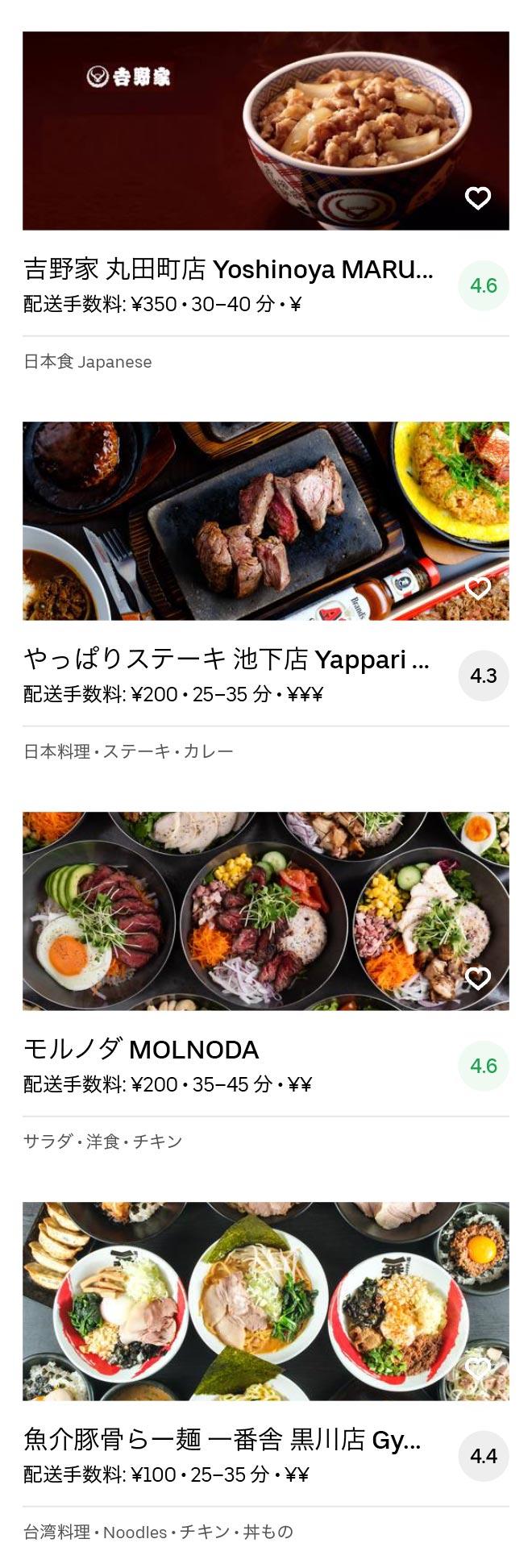 Nagoya ozone menu 2005 06