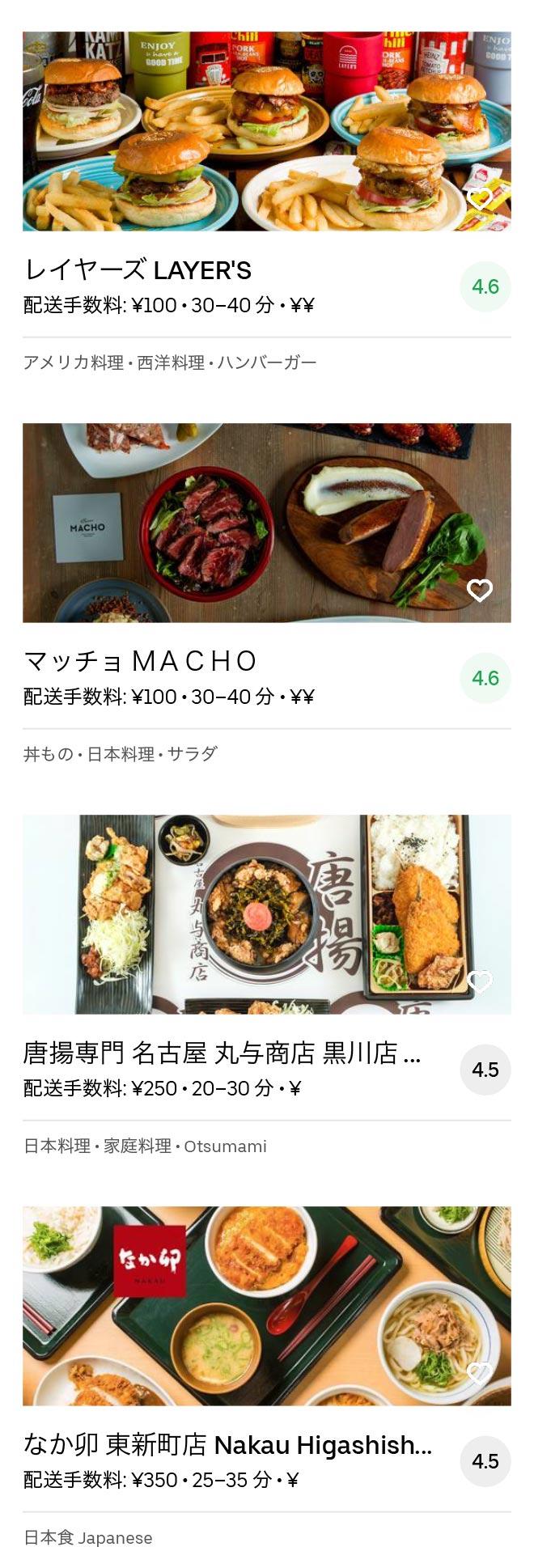 Nagoya ozone menu 2005 09