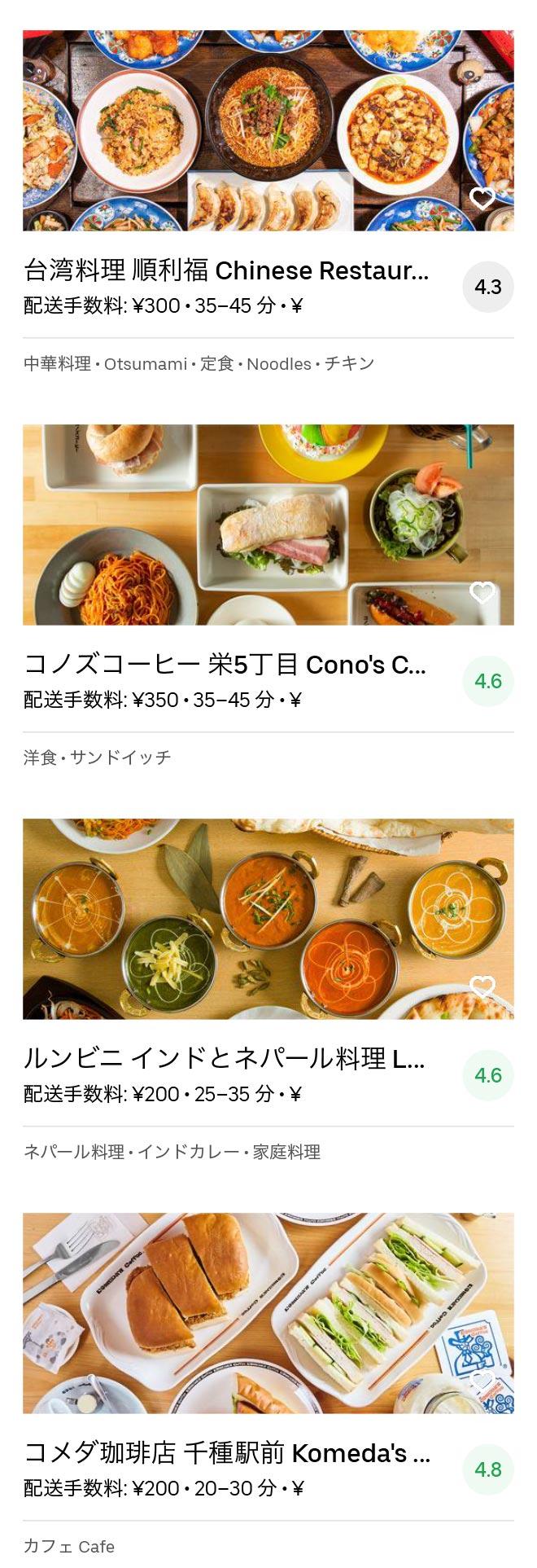 Nagoya ozone menu 2005 10
