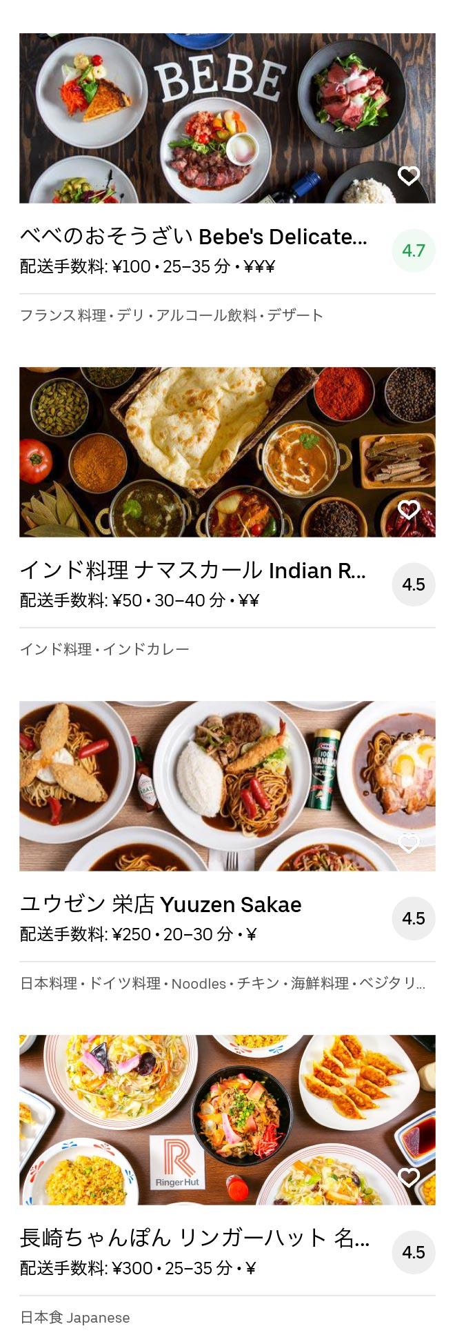 Nagoya ozone menu 2005 11