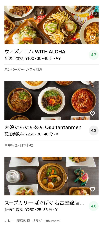 Nagoya ozone menu 2005 12
