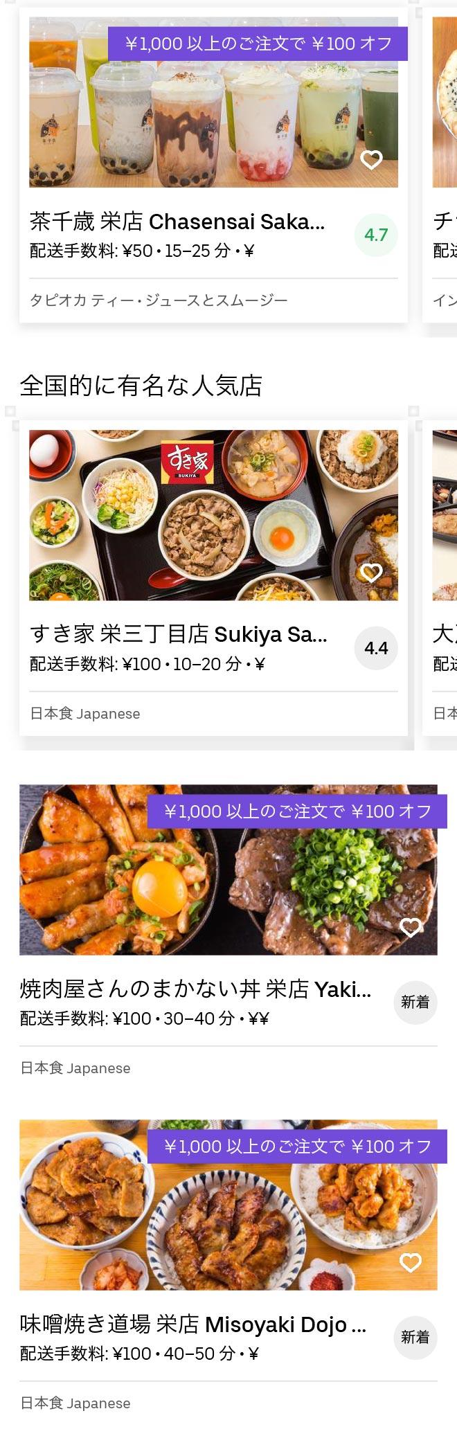 Nagoya sakae menu 2005 01