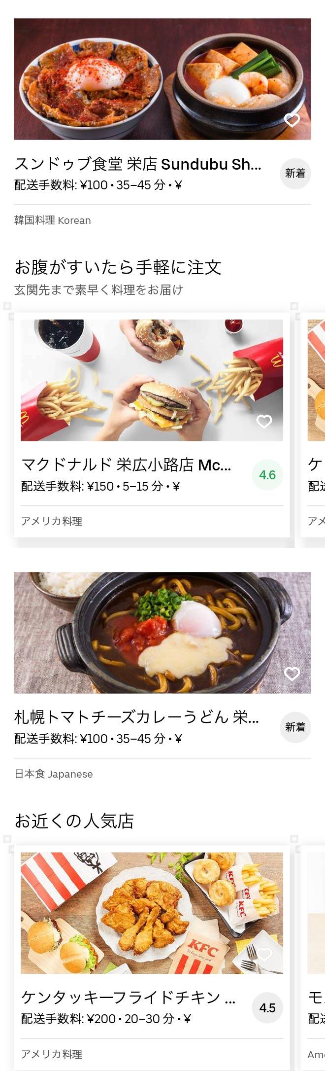 Nagoya sakae menu 2005 02