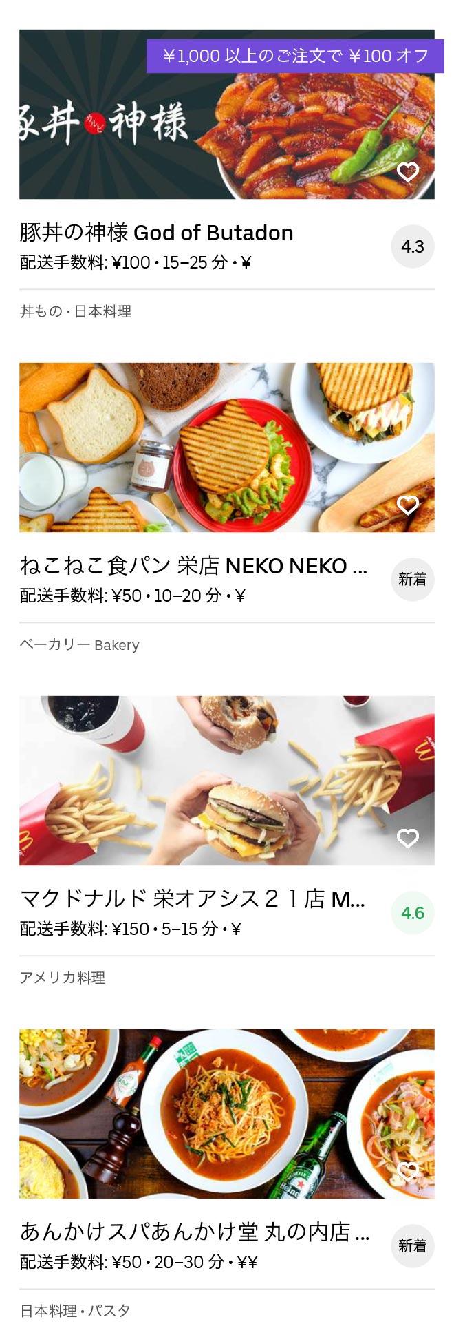 Nagoya sakae menu 2005 03