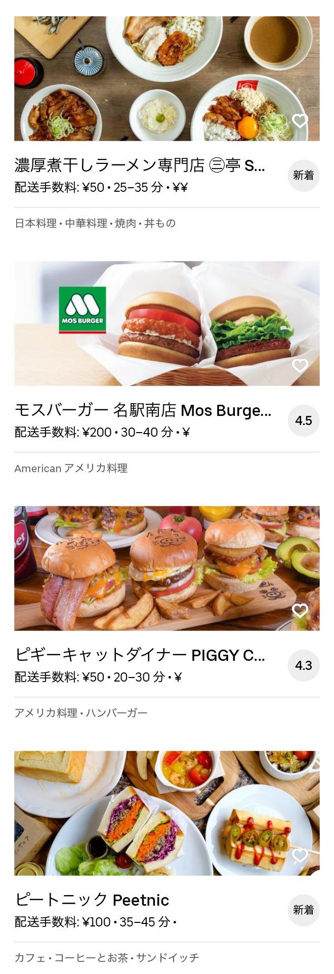 Nagoya sakae menu 2005 05