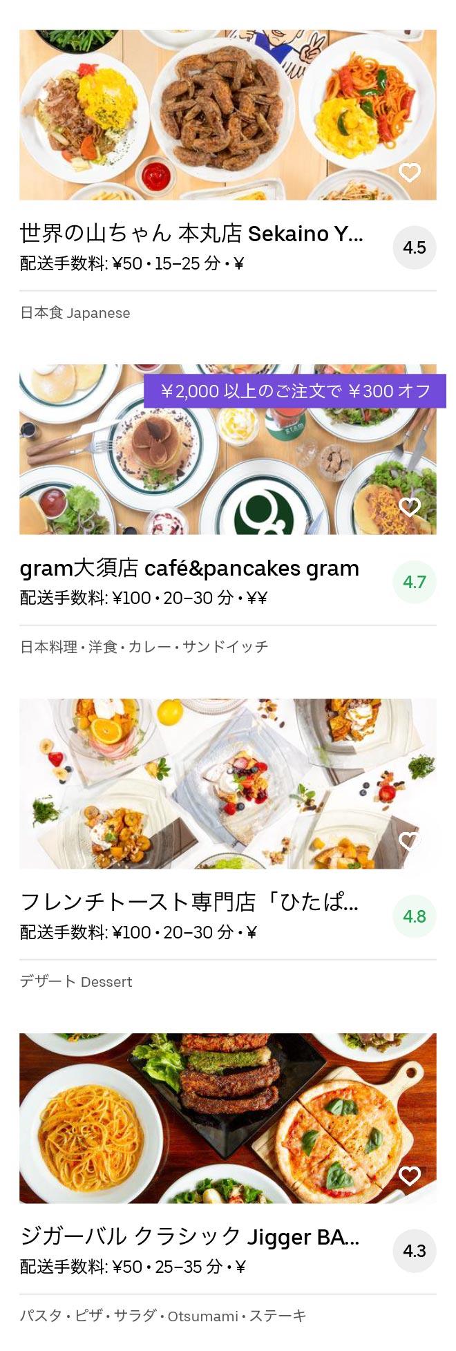 Nagoya sakae menu 2005 06
