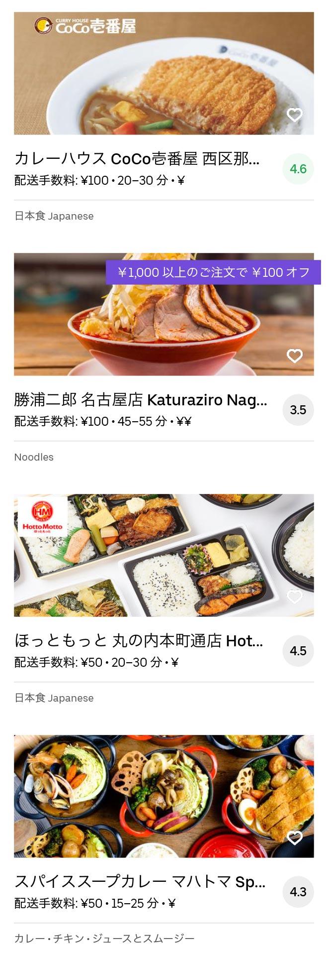 Nagoya sakae menu 2005 07