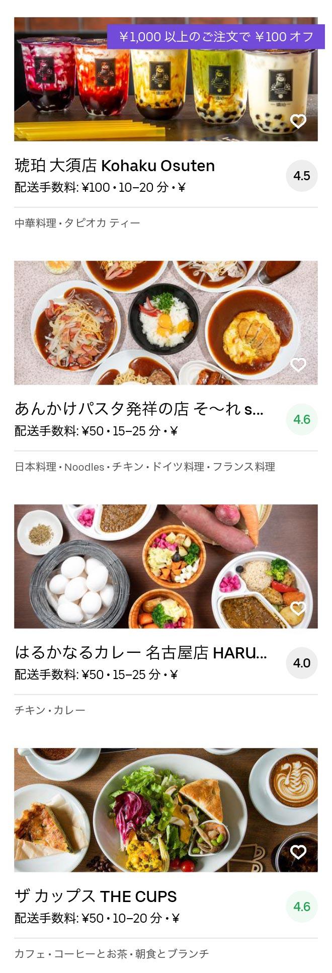 Nagoya sakae menu 2005 08