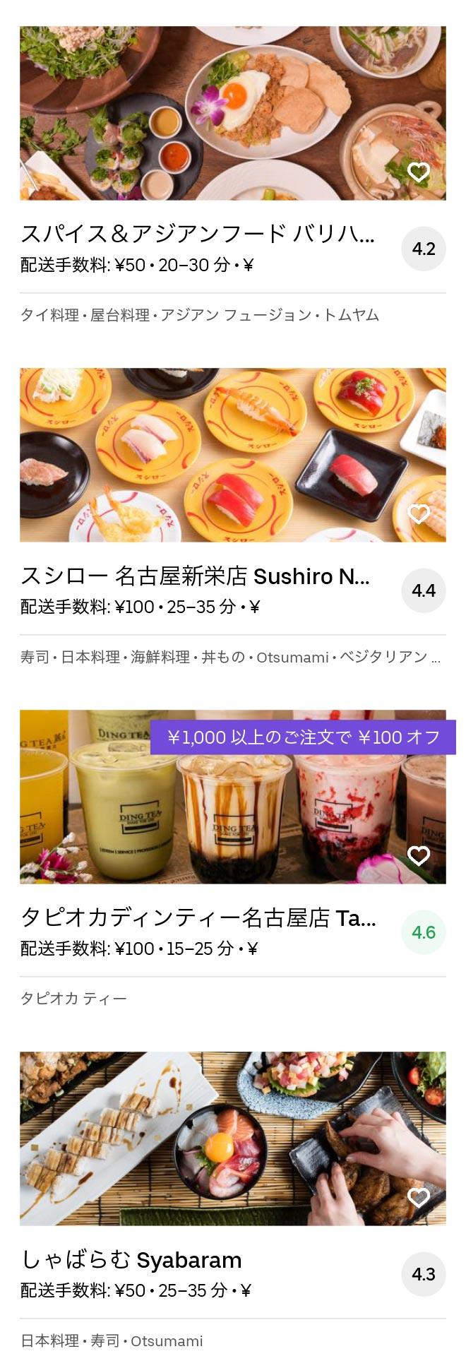 Nagoya sakae menu 2005 09