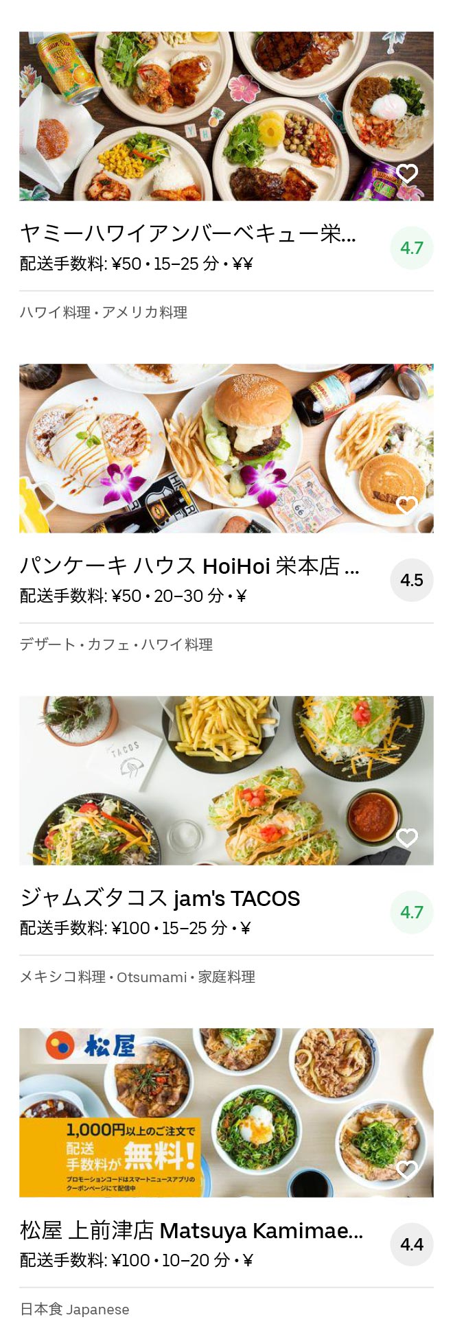 Nagoya sakae menu 2005 10