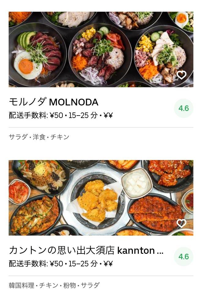 Nagoya sakae menu 2005 12