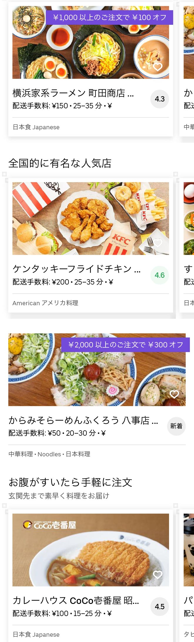 Nagoya yagoto menu 2005 01