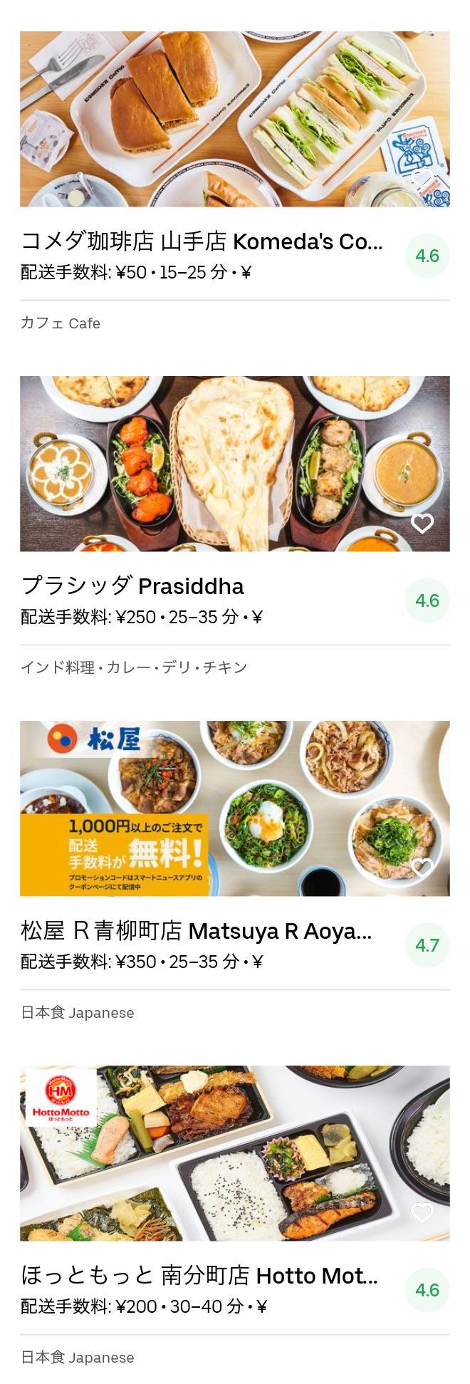 Nagoya yagoto menu 2005 06