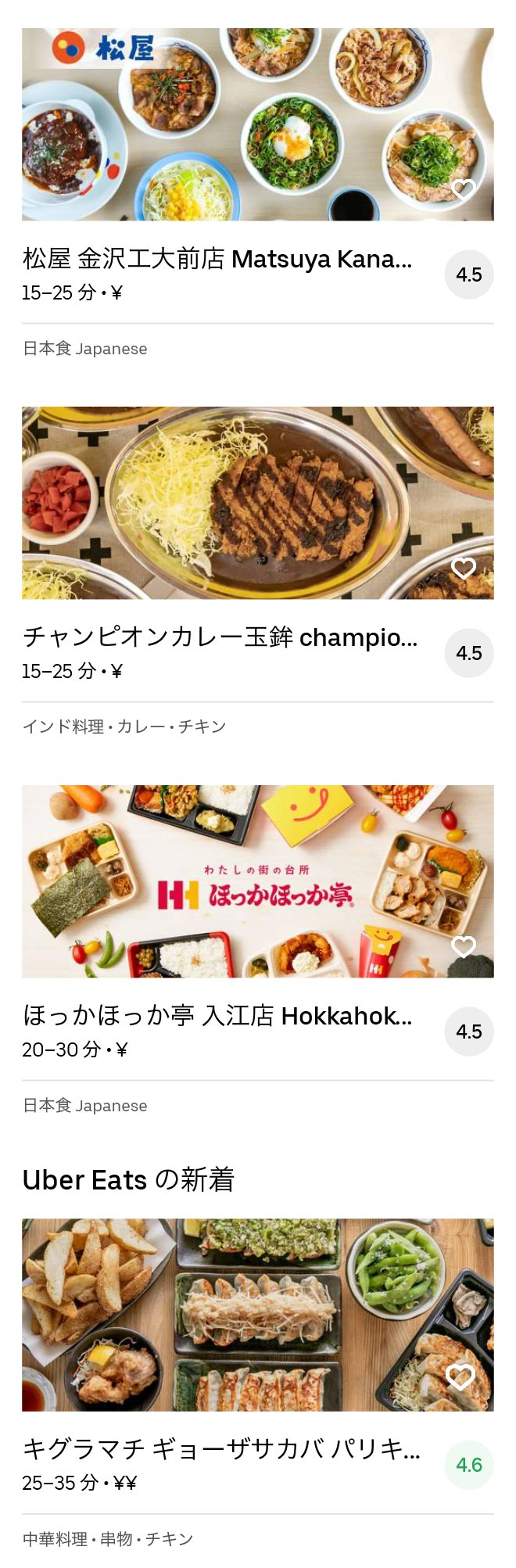 Nishi kanazawa menu 2005 02