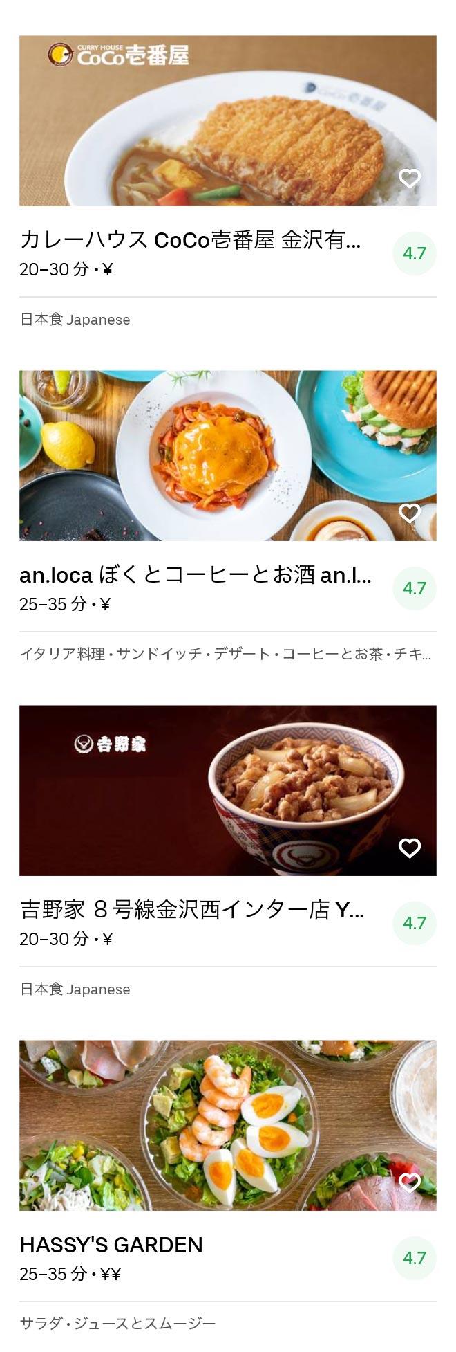 Nishi kanazawa menu 2005 03