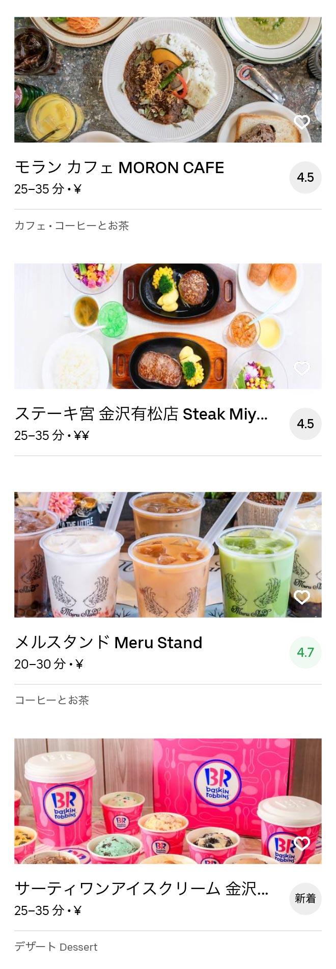Nishi kanazawa menu 2005 04