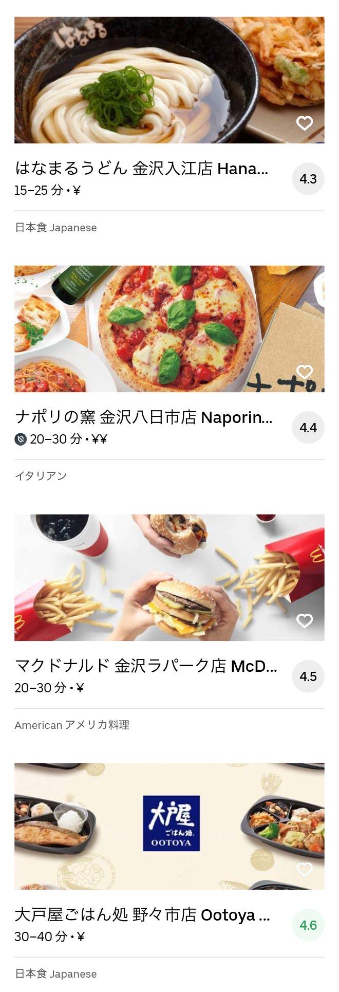 Nishi kanazawa menu 2005 05
