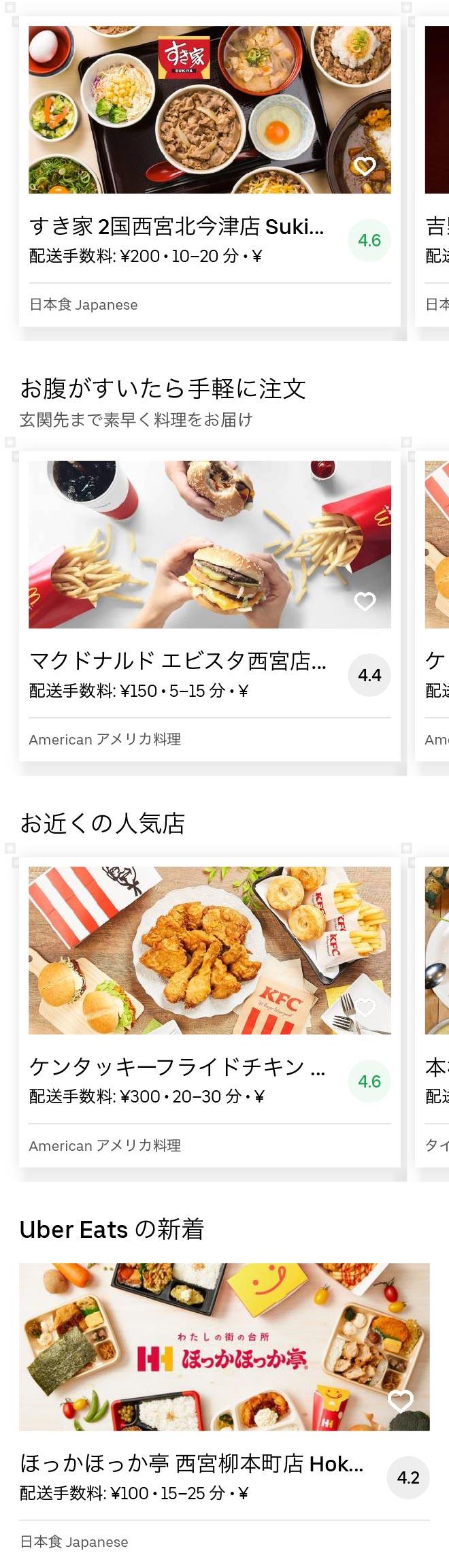 Nishinomiya hanshin menu 2005 01