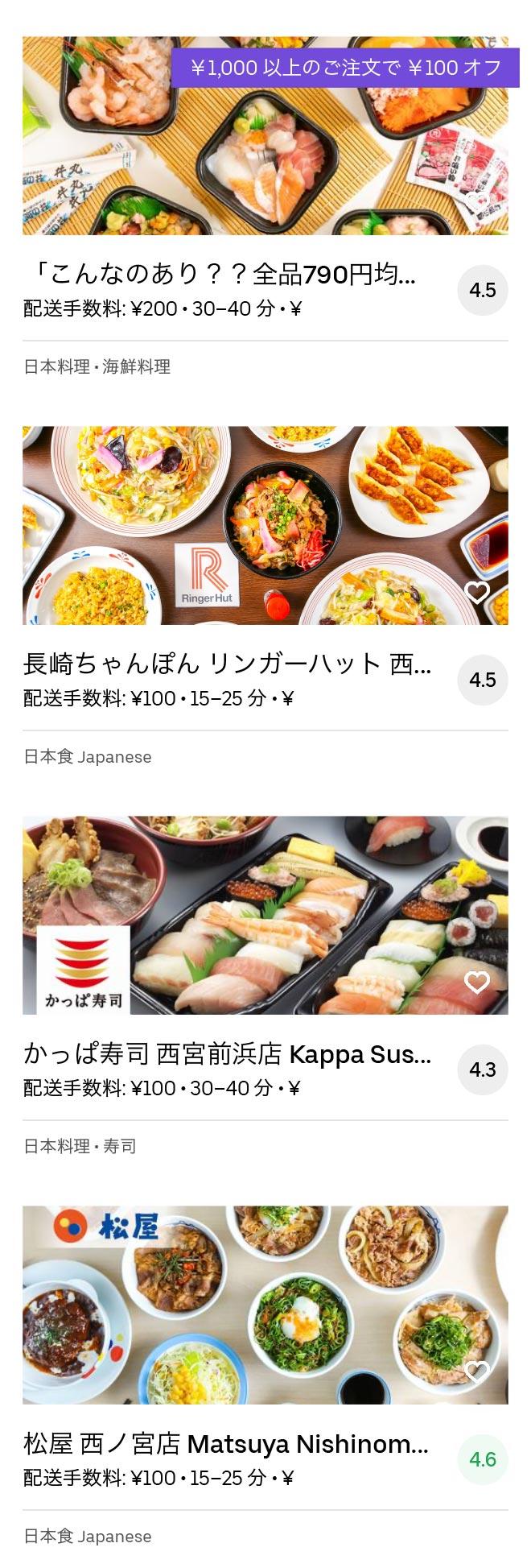 Nishinomiya hanshin menu 2005 06