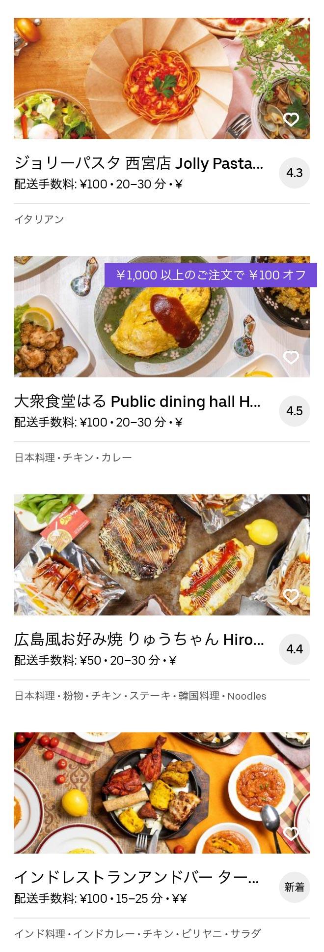 Nishinomiya hanshin menu 2005 09
