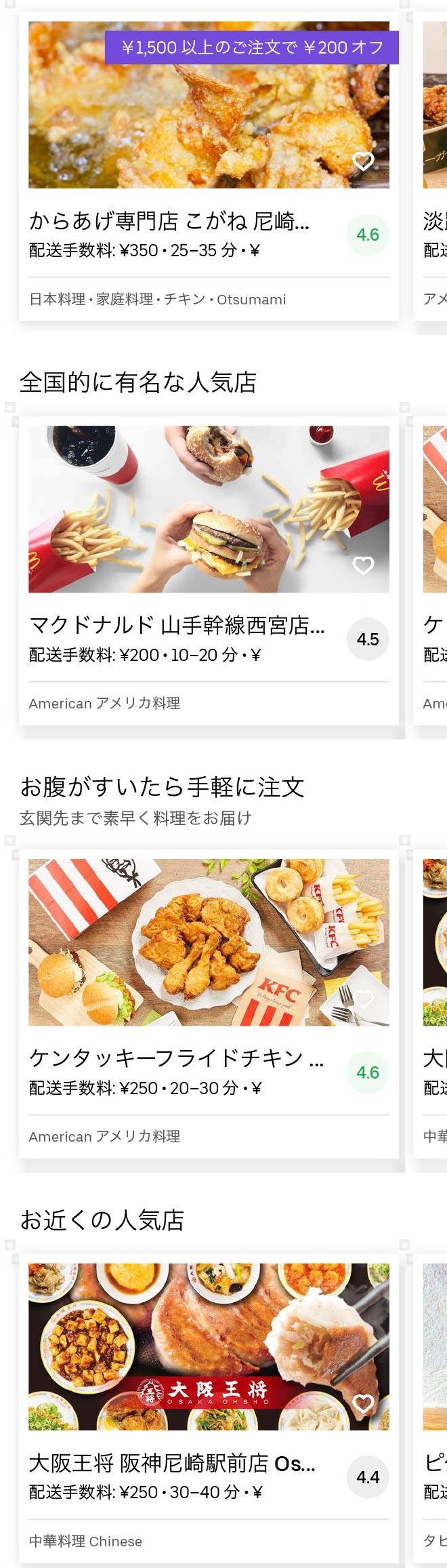 Nishinomiya koshien menu 2005 01