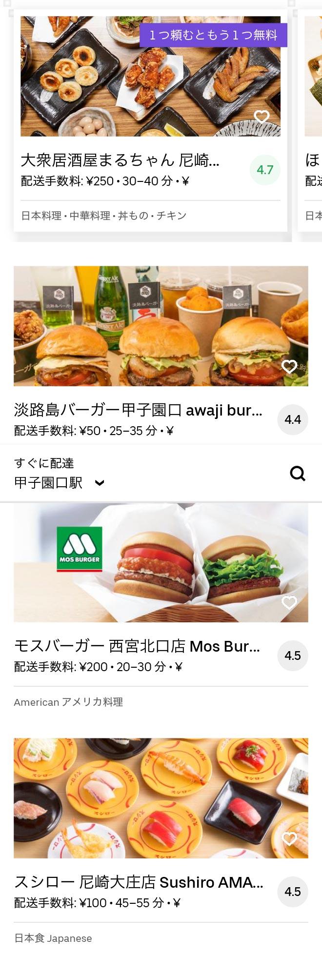 Nishinomiya koshien menu 2005 02