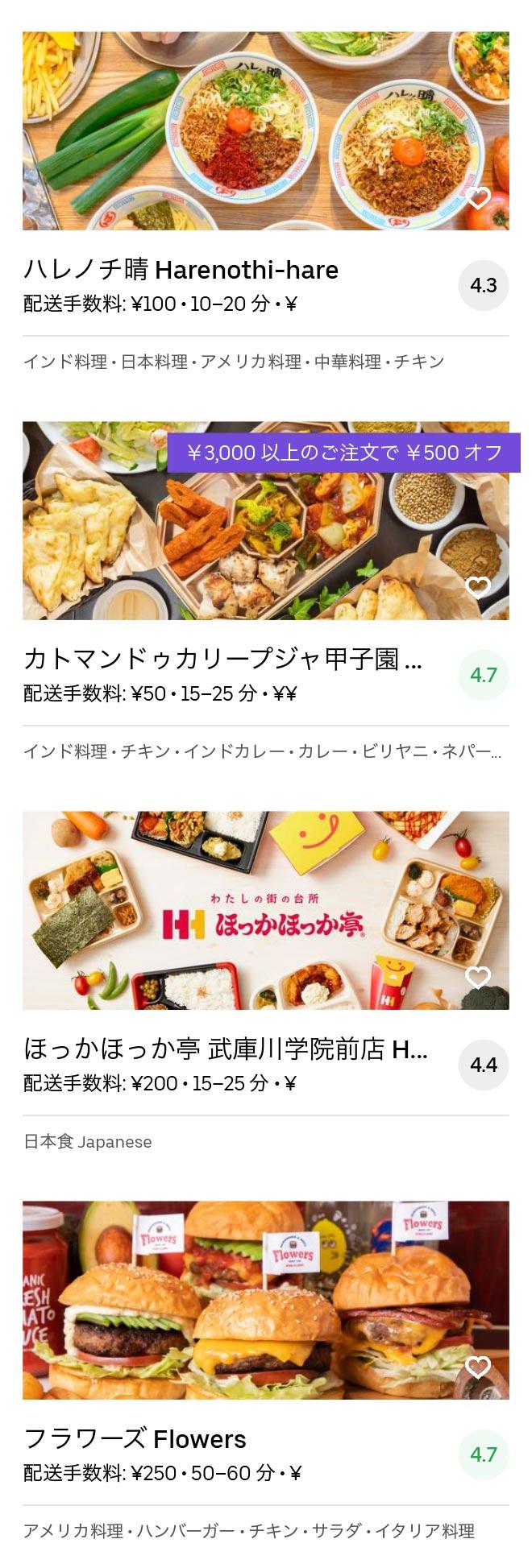 Nishinomiya koshien menu 2005 03