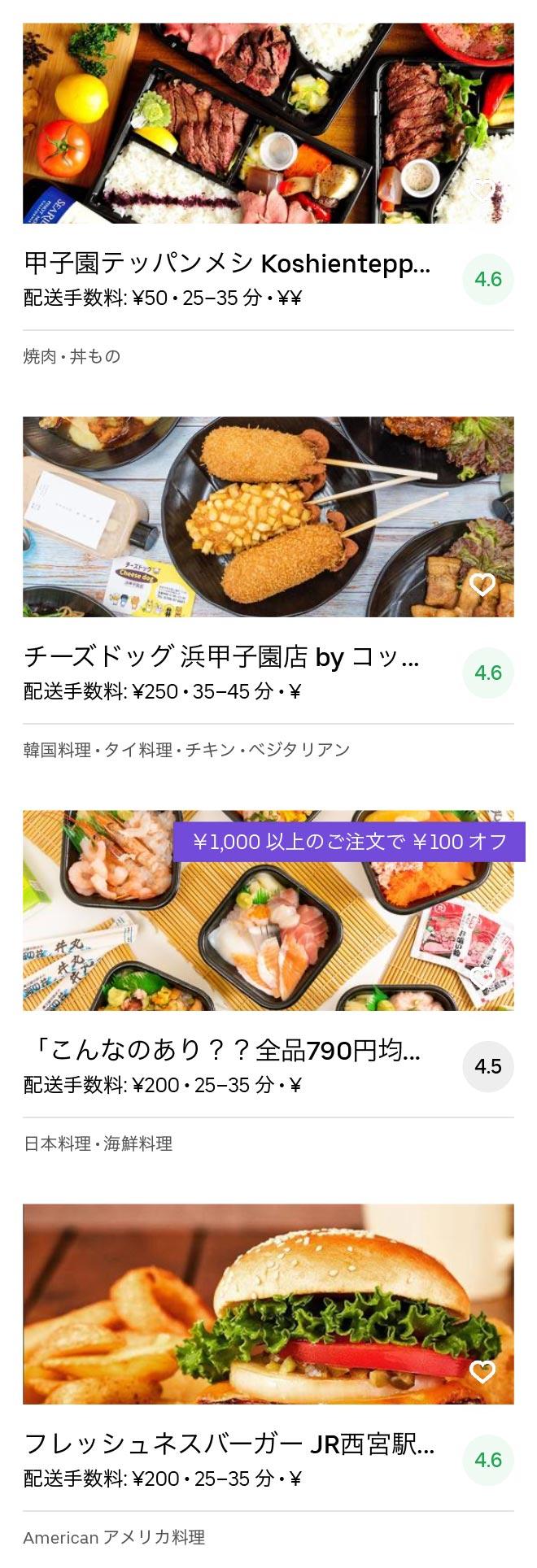 Nishinomiya koshien menu 2005 04