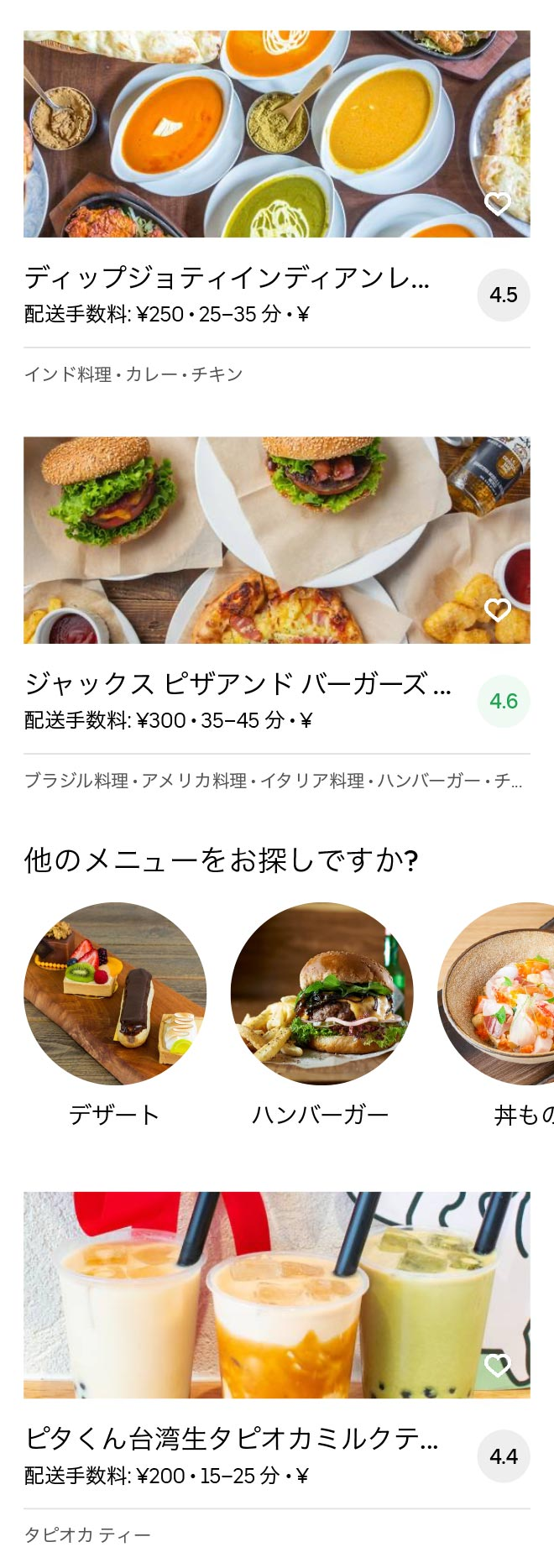 Nishinomiya koshien menu 2005 05