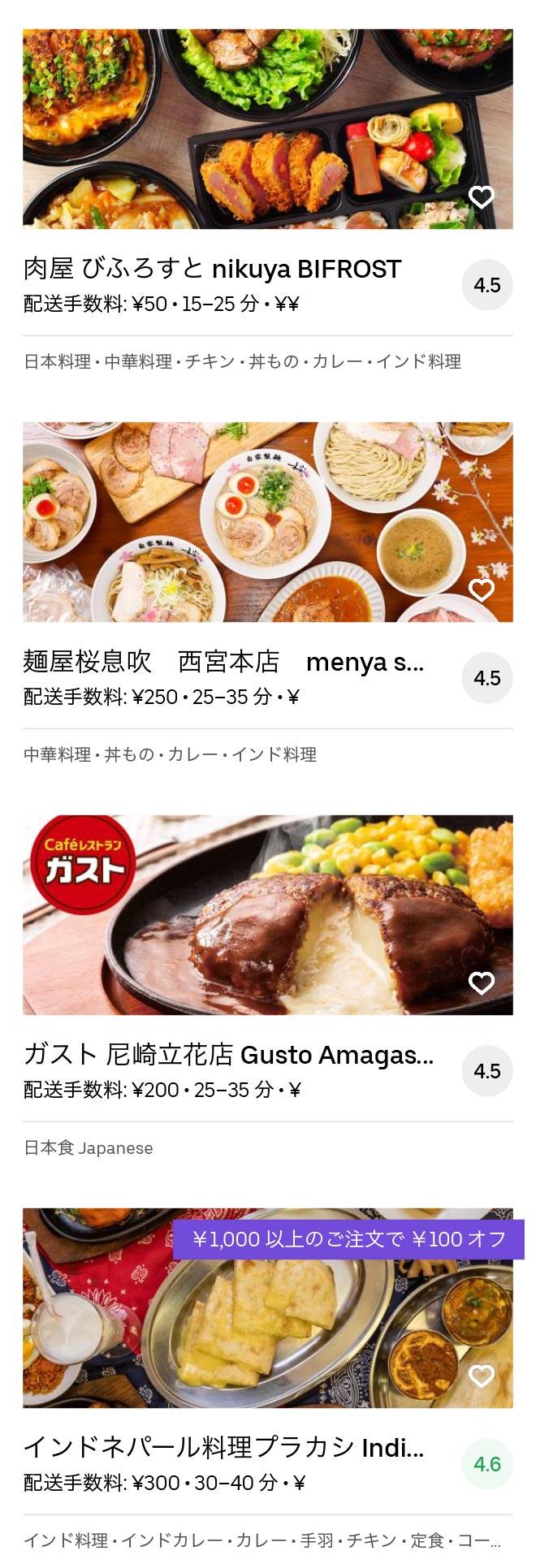 Nishinomiya koshien menu 2005 06