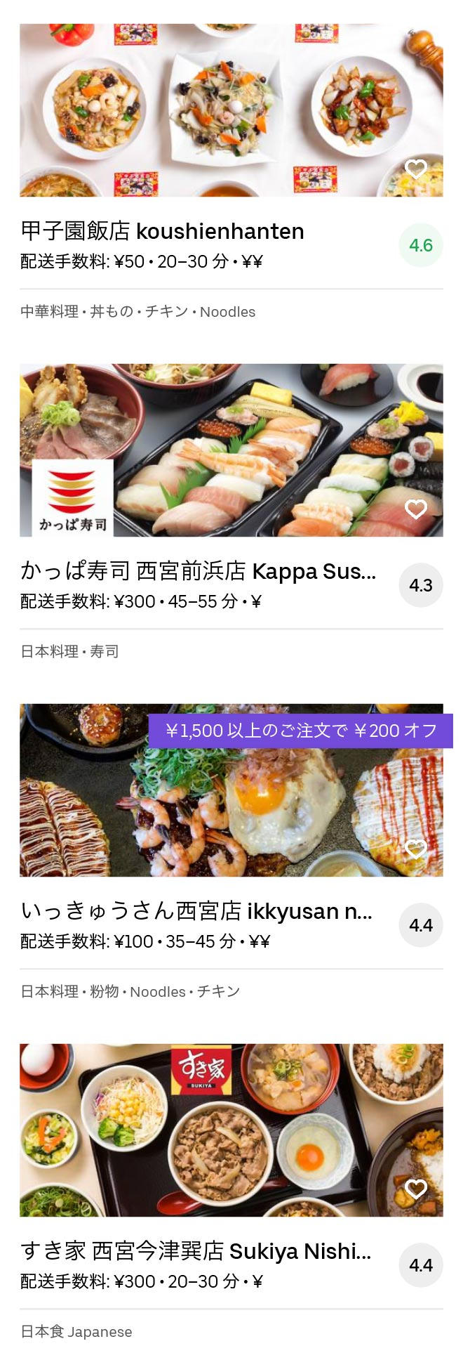 Nishinomiya koshien menu 2005 08