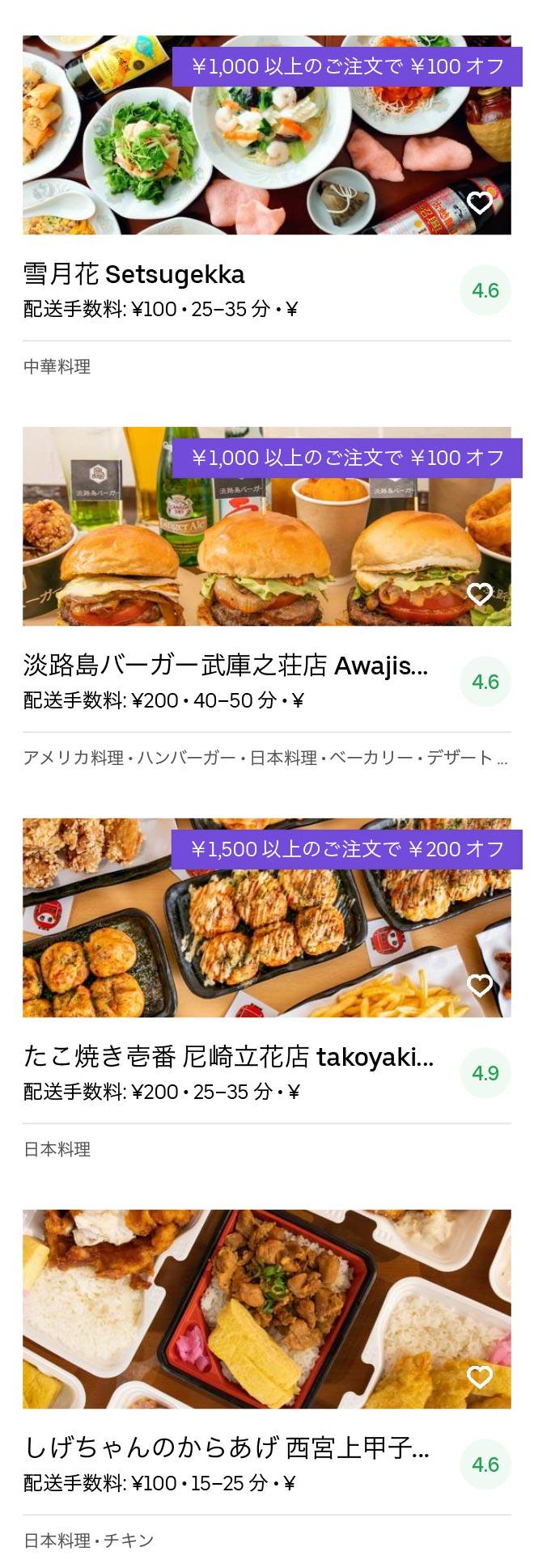 Nishinomiya koshien menu 2005 09