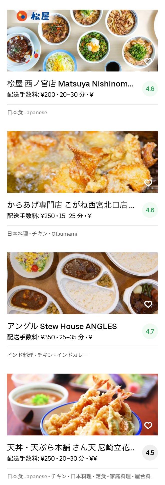 Nishinomiya koshien menu 2005 11