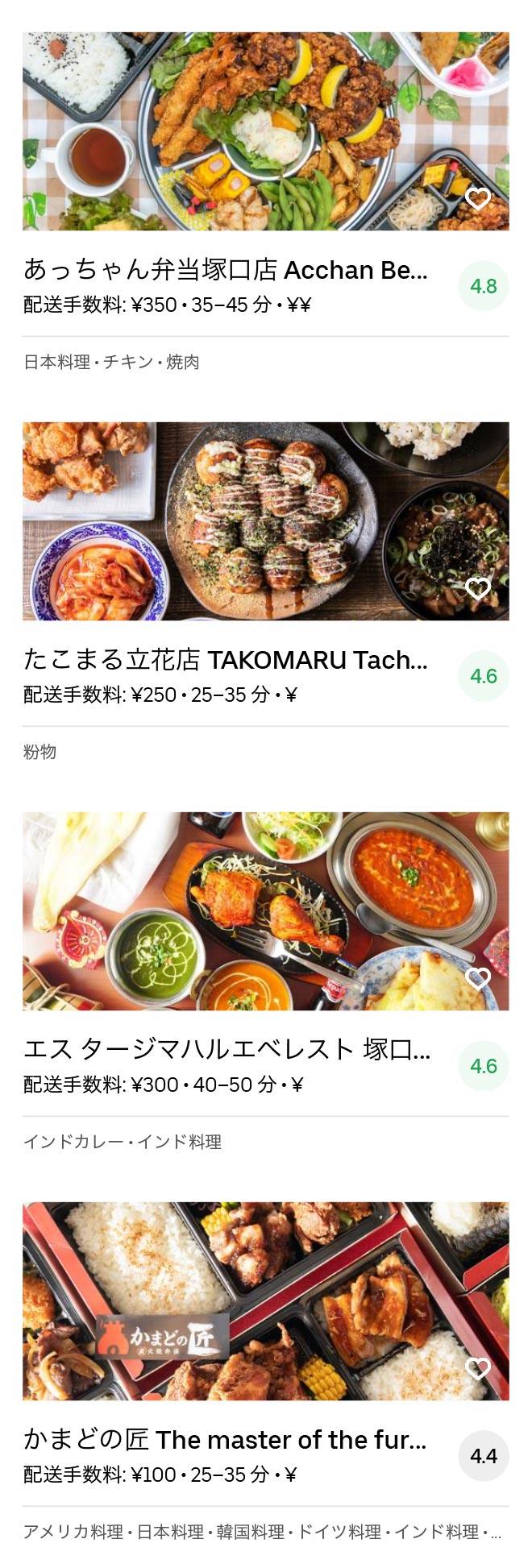 Nishinomiya koshien menu 2005 12