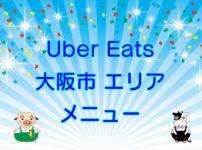 Uber Eats(ウーバーイーツ)大阪市エリア・メニューのキャッチ画像