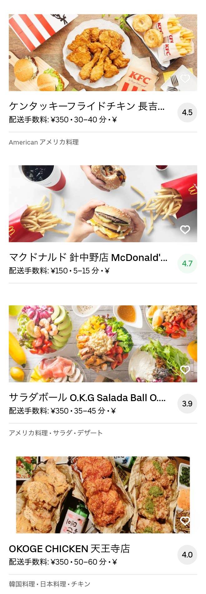 Osaka harinakano menu 2005 02