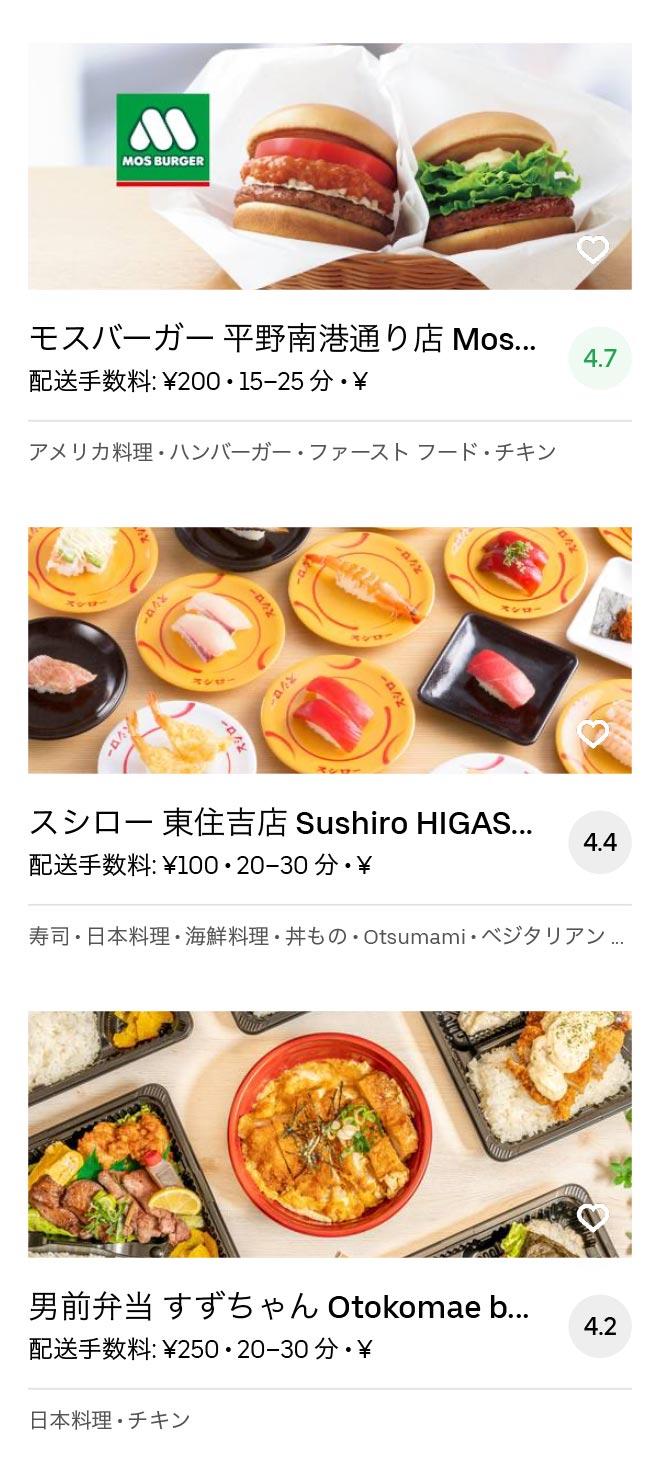 Osaka harinakano menu 2005 03