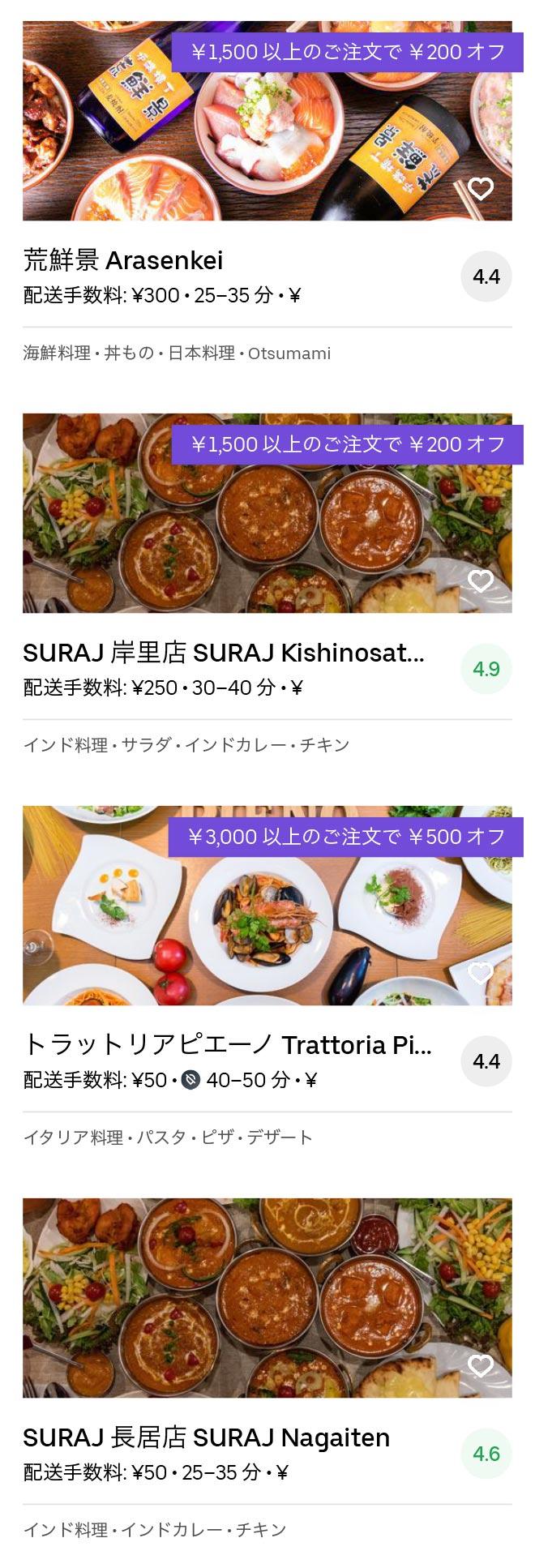 Osaka harinakano menu 2005 05