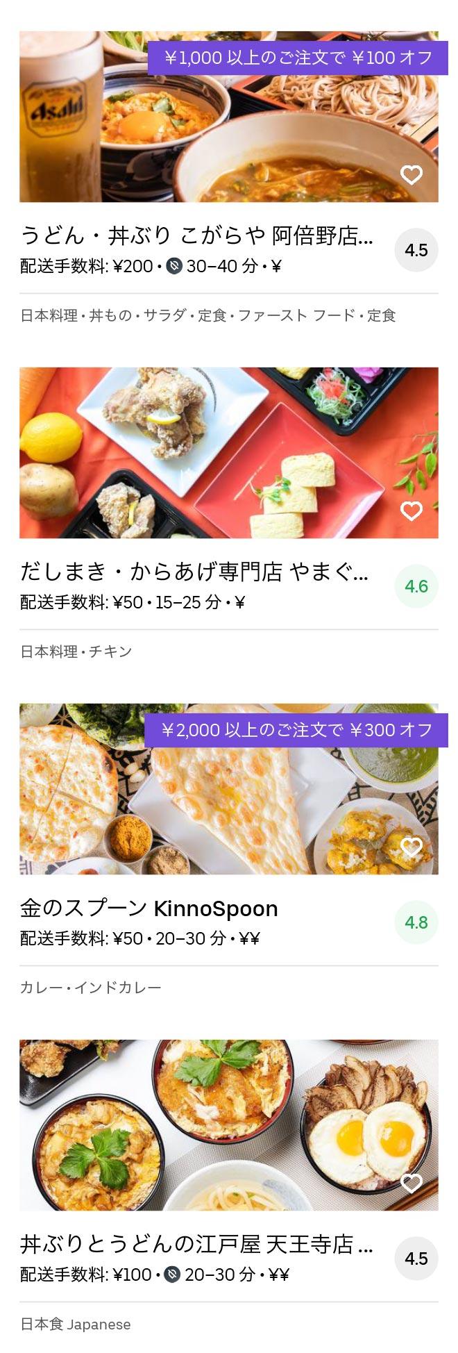 Osaka harinakano menu 2005 10