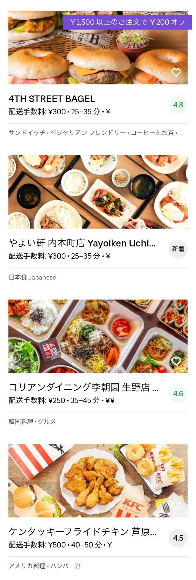 Osaka imazato menu 2005 02