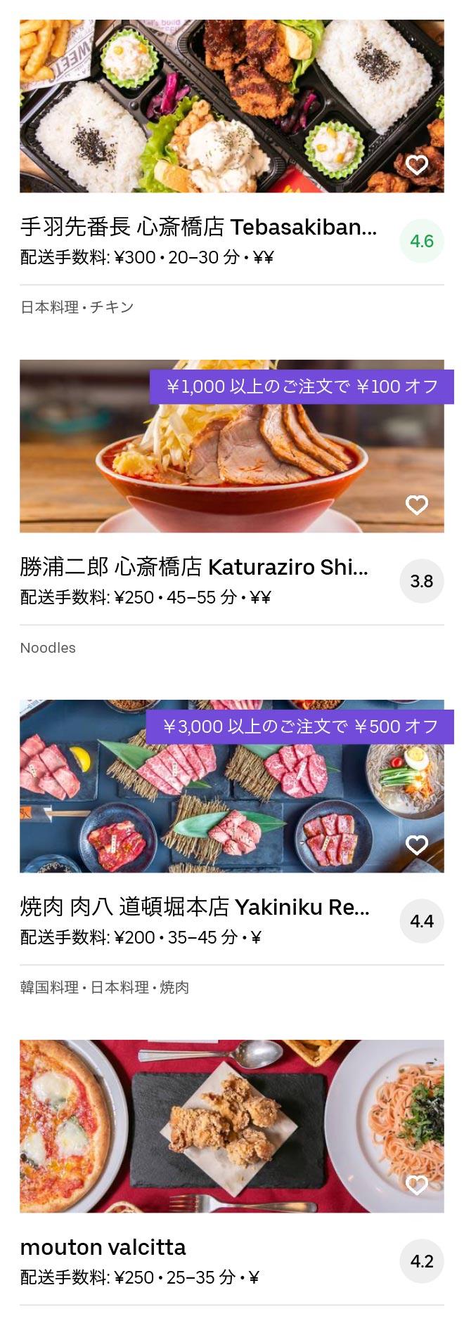 Osaka imazato menu 2005 03