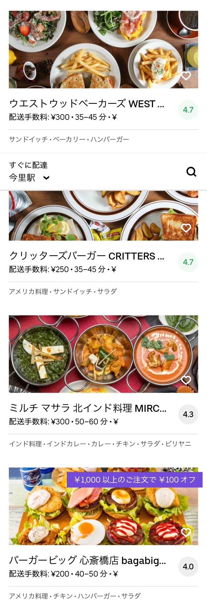Osaka imazato menu 2005 07