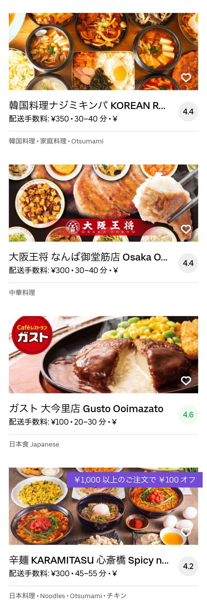 Osaka imazato menu 2005 09