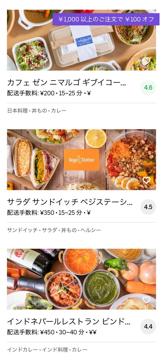 Osaka imazato menu 2005 12